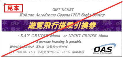 The gift ticket for sightseeing